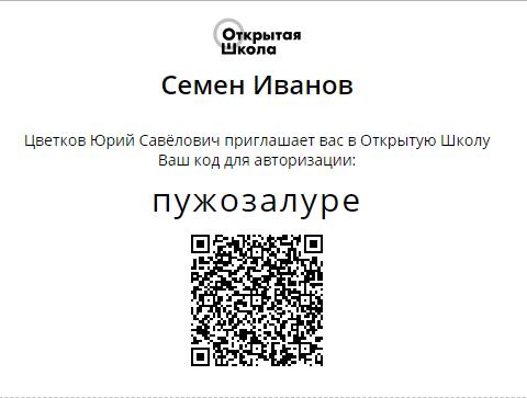приглашение для ученика